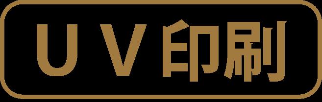 UV印刷1